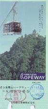 Ropuway