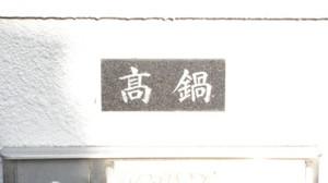 Dsc06256