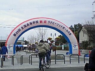 念願の花園ラグビー場で〜す