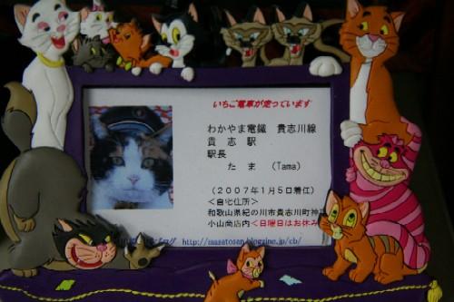200704tamaekityou4