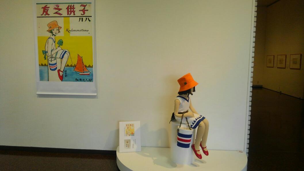 大正モダンキッズ(展覧会)