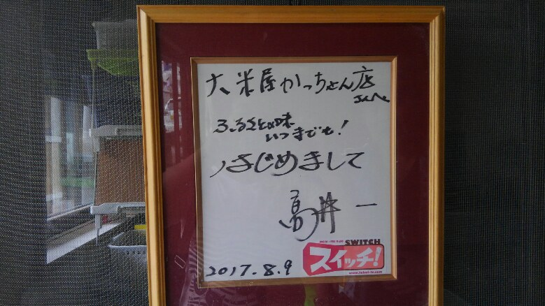 高井アナの街道旅